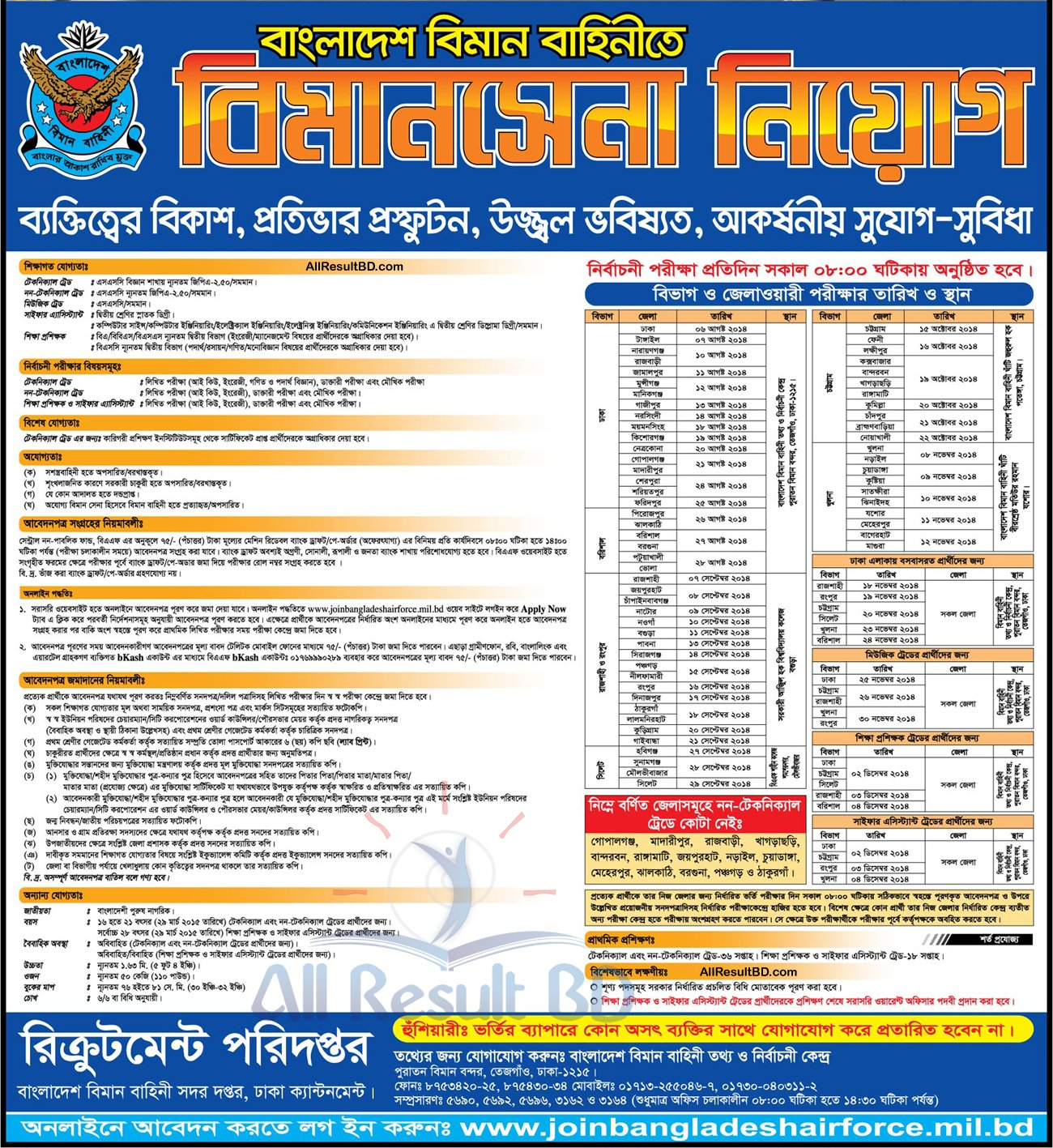 Bangladesh Air Force recruitment Circular 2014 www ...