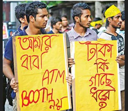 No VAT on Education Protest