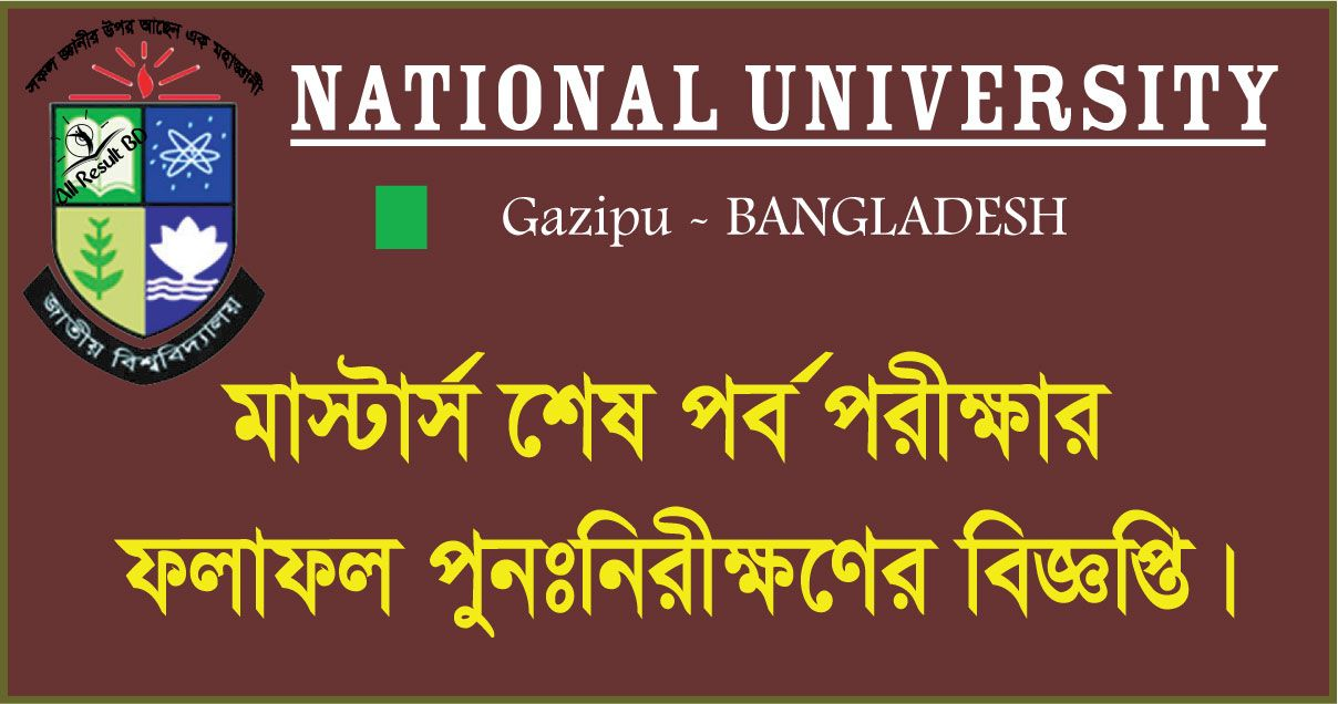 NU Masters Final Year Result Challenge Application Notice