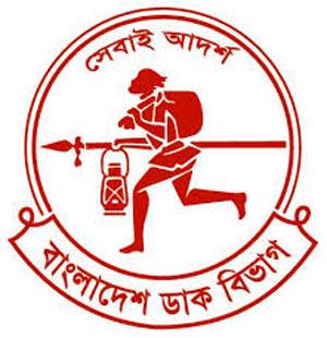 Bangladesh post office job circular 2014 www.bangladeshpost.gov.bd