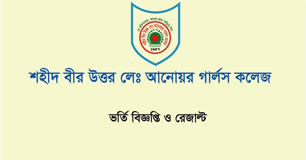 Shaheed Anwar College HSC Admission