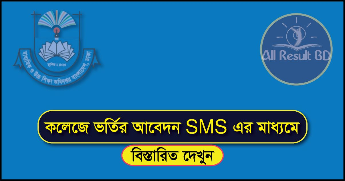 HSC Admission 2019 by SMS