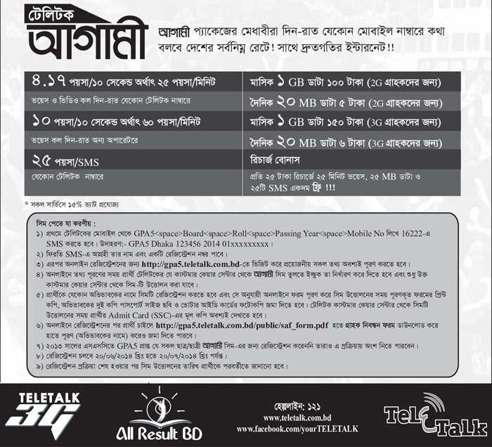 Teletalk Agami SSC Scholarship for GPA5 Students agami.teletalk.com.bd