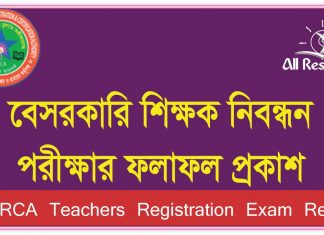 16th NTRCA Exam Result
