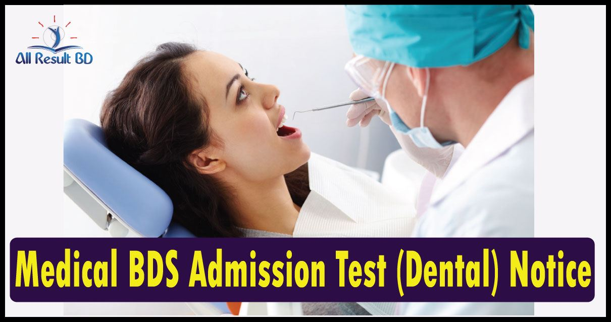 Medical BDS Admission Test (Dental) Notice dghs.gov.bd