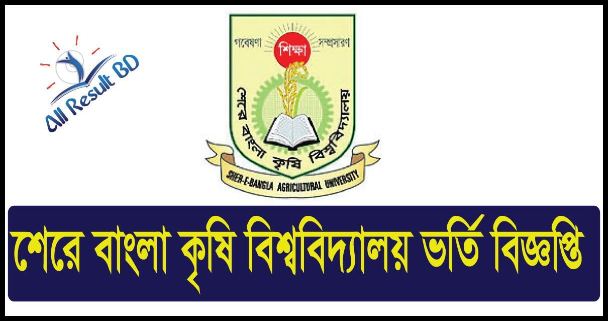Sher-E-Bangla Agricultural University Admission Test