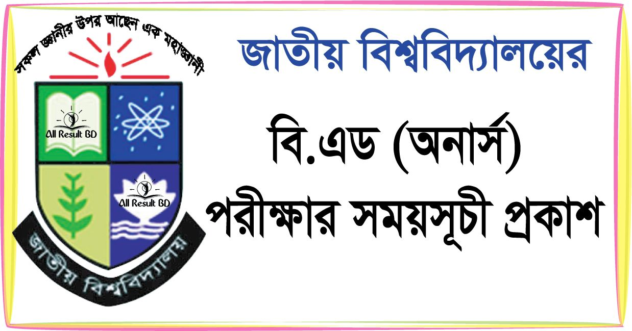 National University B.ED Honours Exam Routine 2016