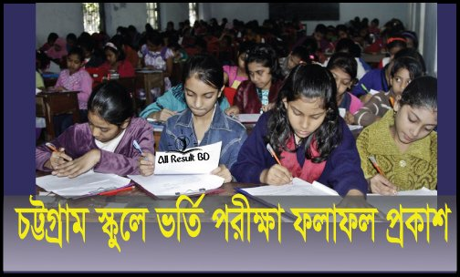 chittagong govt school admission result