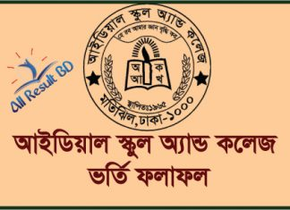 Motijheel Ideal School Class One to Nine Admission Result