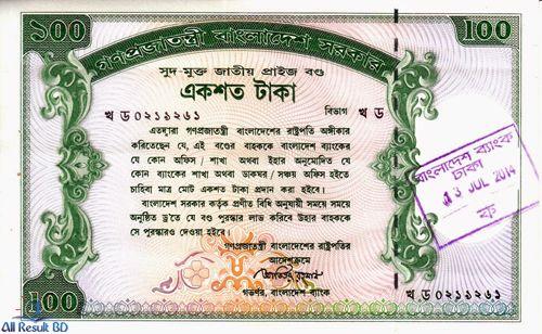 Bangladesh Bank 78th Prize Bond Draw Result 100 Taka Prize 2015