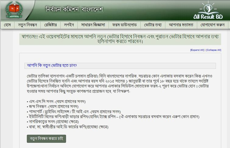 New Voter ID card Registration Online Bangladesh