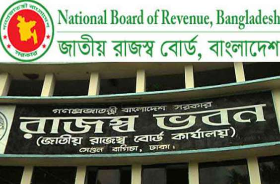 National Board of Revenue