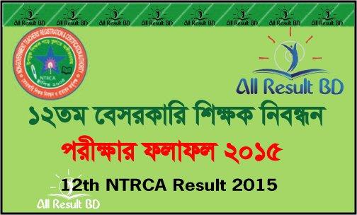 12th NTRCA Teachers Registration Exam Result, Admit Card Download