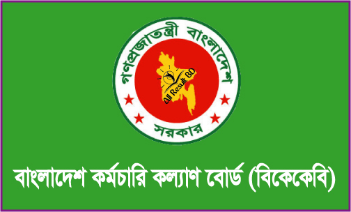 Bangladesh Employee Welfare Board Scholarship 2015