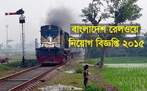Bangladesh Railway Recruitment 2015