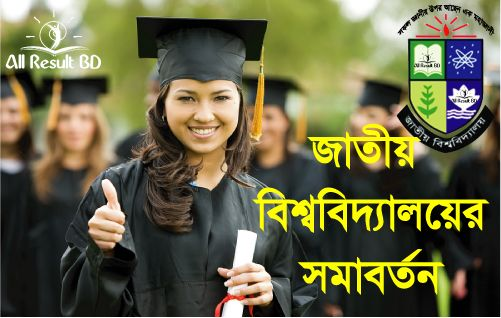 National University Bangladesh Convocation