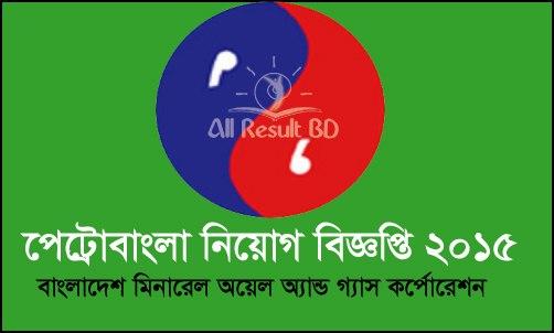 Petrobangla Jobs Circular 2015 Apply Petrobangla.org.bd