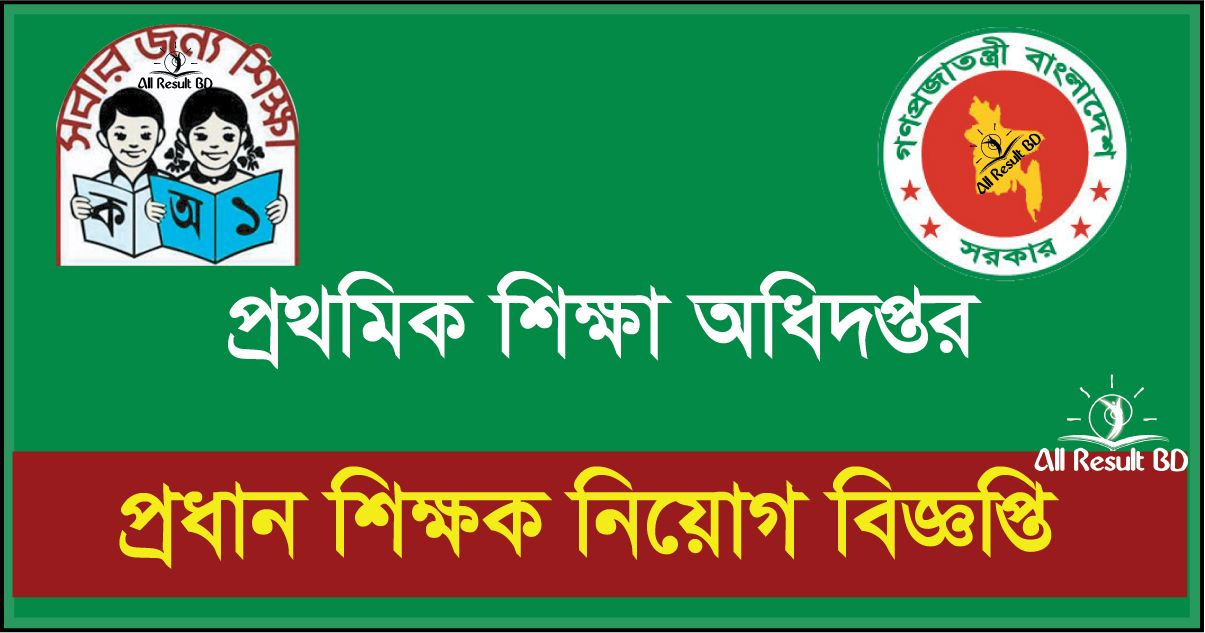 Primary School Head Teacher Job circular