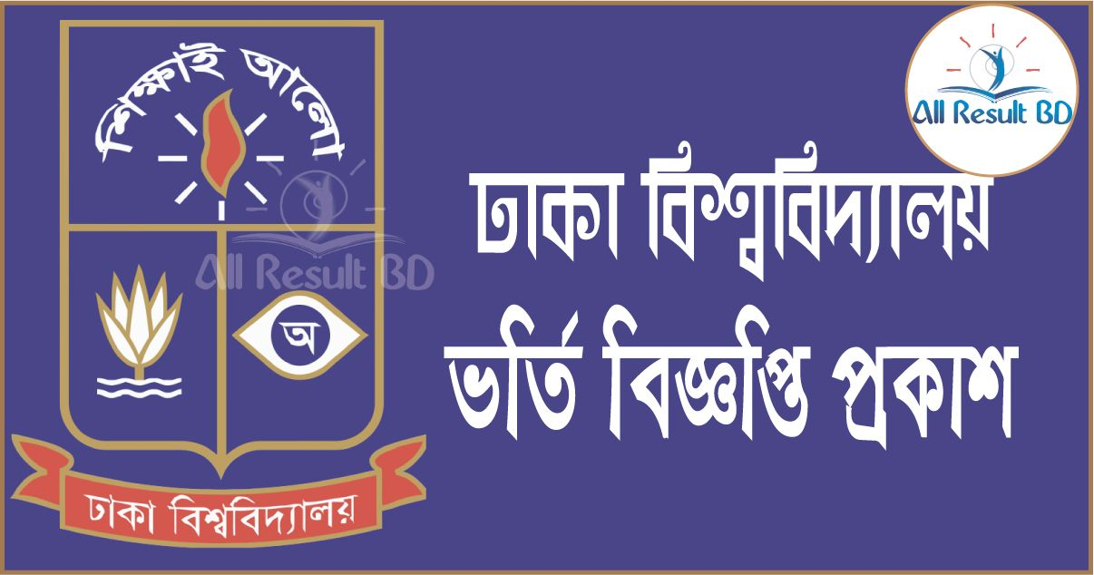 Dhaka University Admission Test Notice