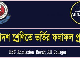 hsc admission result 2018