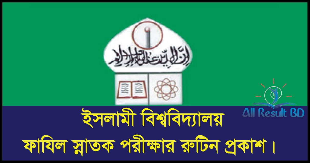 Islamic University Fazil Exam Routine 2017 www.iu.ac.bd