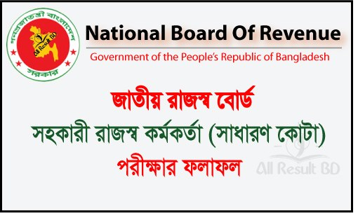 NBR Assistant Revenue Officer Exam Result, Seat Plan Download
