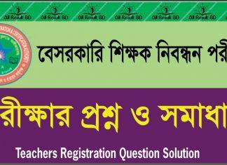 16th Teachers Registration Exam Question Solution