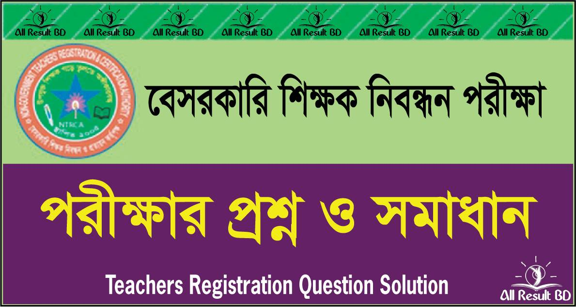 14th Teachers Registration Exam Question Solution