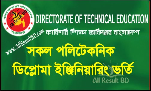 Polytechnic Diploma Engineering Admission Result Notice 1st Shift 2016