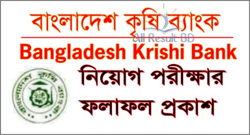 bangladesh krishi bank exam date