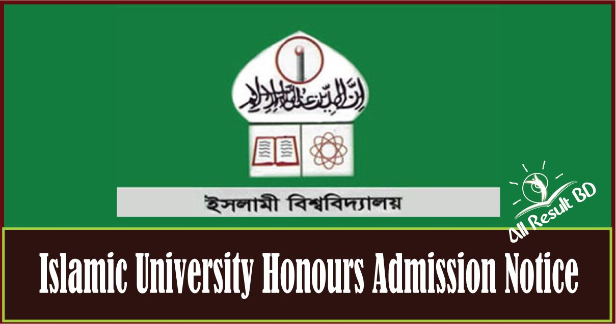 islamic university honours admission notice 2018 19 all result bd