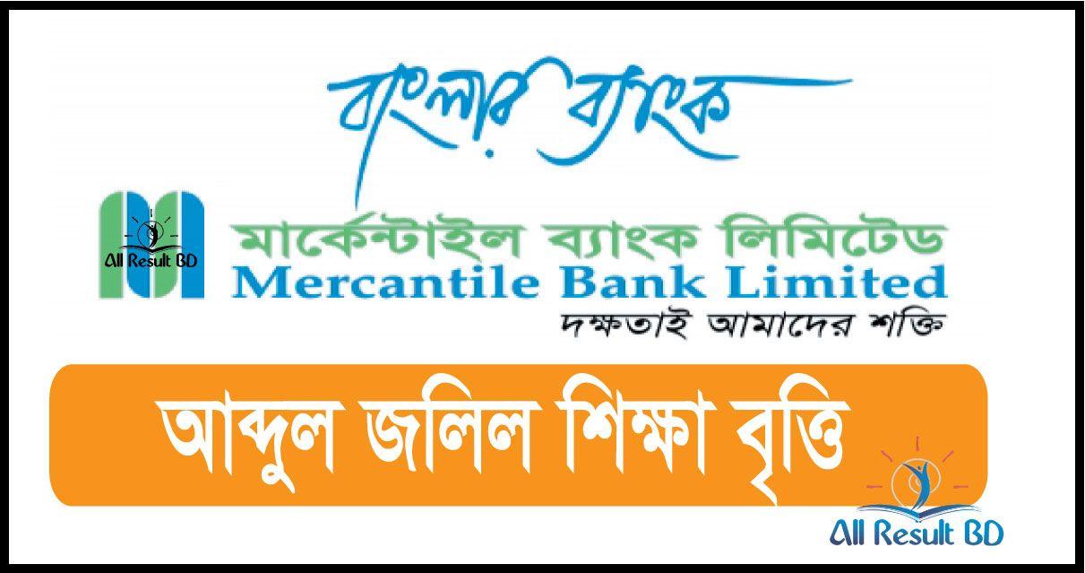Mercantile Bank Ltd Abdul Jalil Education Scholarship 2016
