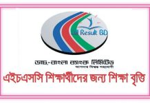 Dutch Bangla Bank HSC Scholarship
