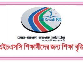 Dutch Bangla Bank HSC Scholarship