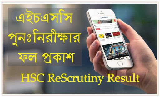 HSC ReScrutiny Result & Recheck Application Process 2016