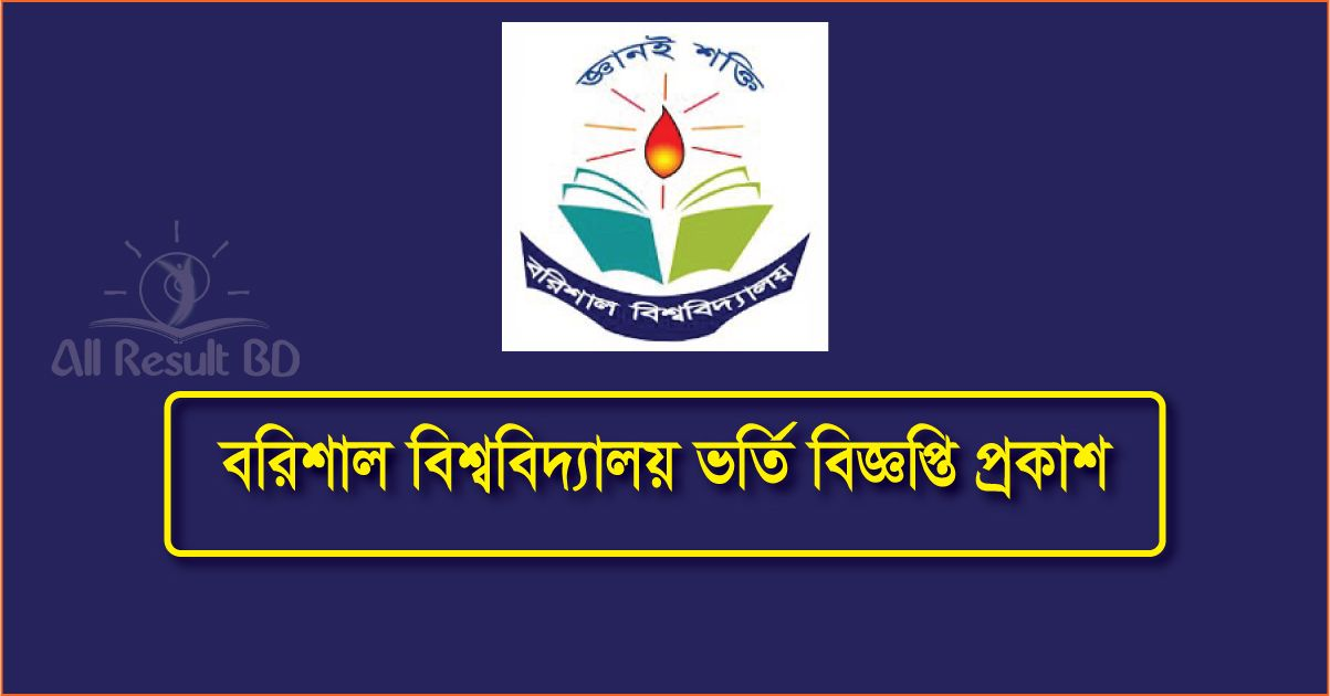 Barisal University Admission Test Notice