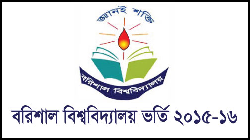 Barisal University Admission Test Notice 2016-17