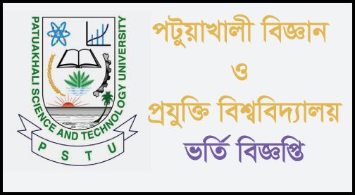 Patuakhali Science and Technology University Admission
