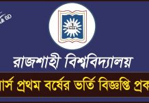 MBBS Medical Admission Test Notice 2018-19 in Bangladesh DGHS