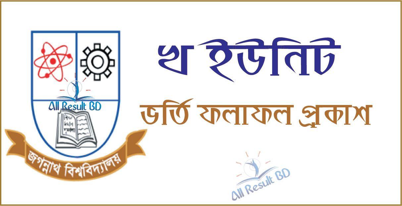 Jagannath University B Unit Admission Result & Seat Plan 2016