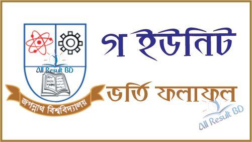 Jagannath University C Unit Admission Result