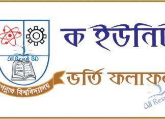 Jagannath University A Unit