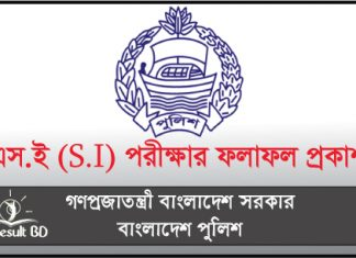 BD Police SI Exam Result