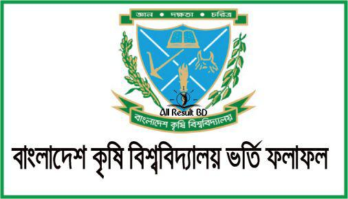 Bangladesh Agricultural University Admission Result