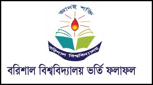 Barisal University Admission Result