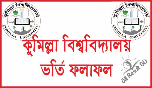 Comilla University Admission Result