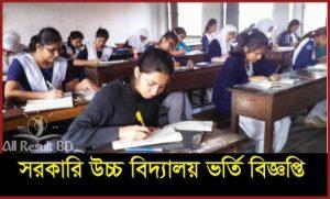 Govt High School Admission Circular