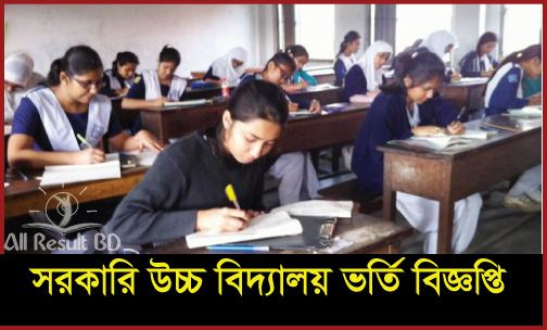 Bangladesh Govt High School Admission Circular 2017