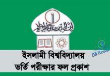 Islamic University Admission Result