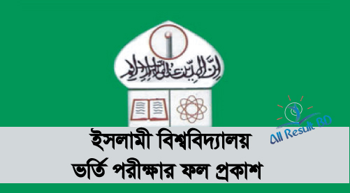 Islamic University Admission Result and Seat Plan 2016-17